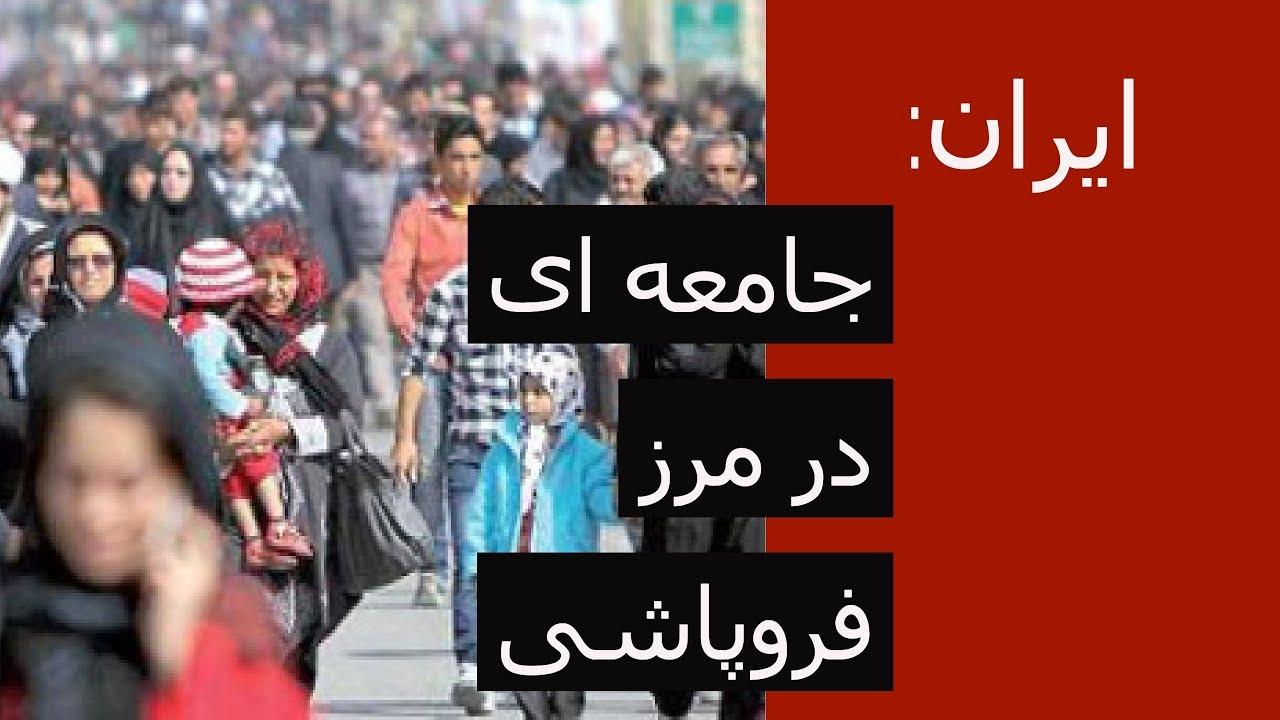 ایران: جامعه ای در مرز فروپاشی
