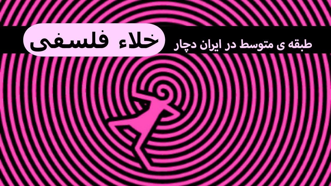 طبقه ی متوسط در ایران دچار خلاء فلسفی