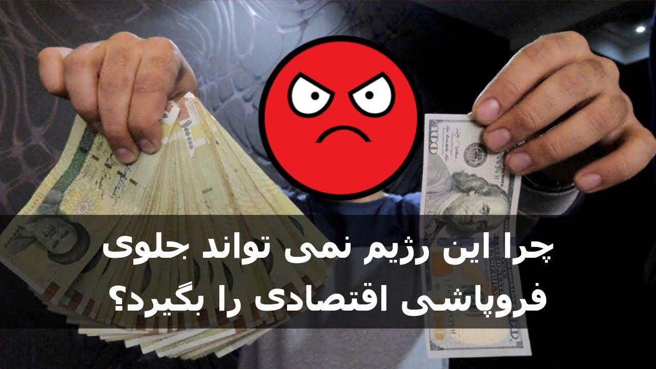 چرا این رژیم نمی توانید جلوی فروپاشی اقتصادی ایران را بگیرد؟