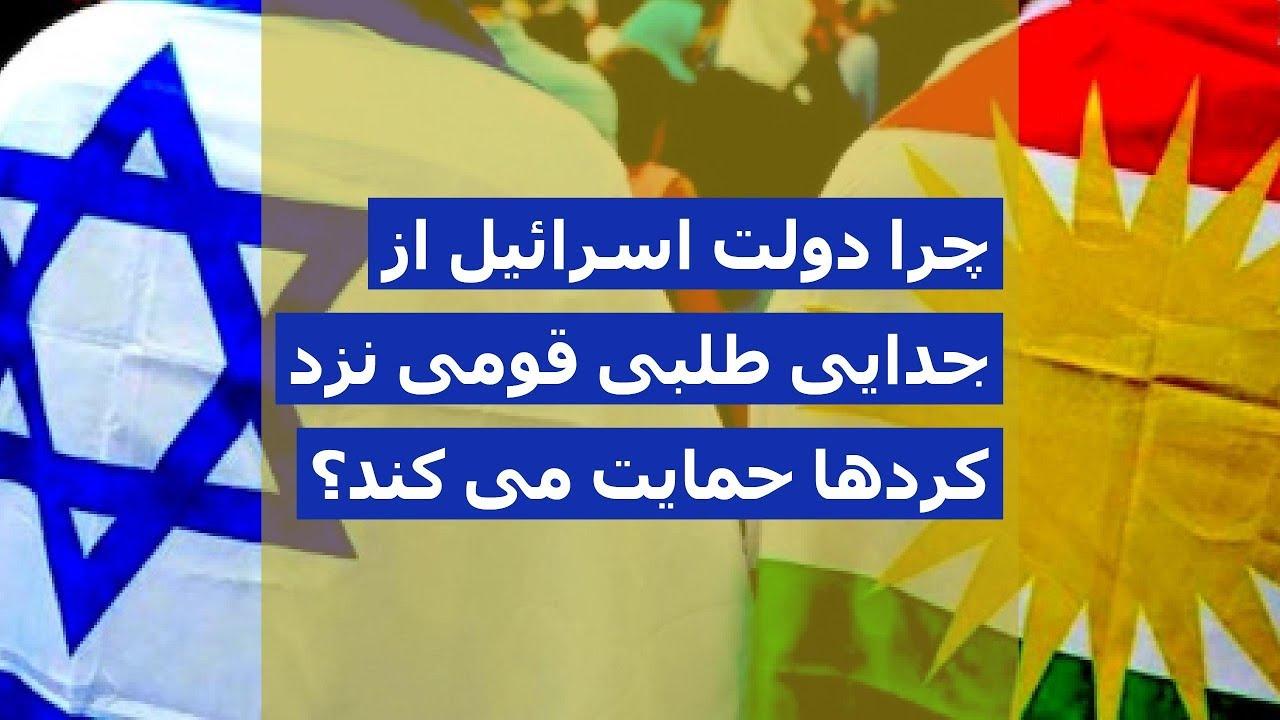 چرا دولت اسرائیل از جدایی طلبی قومی نزد کردها حمایت می کند؟