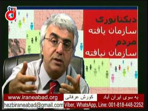 برنامه به سوی ایران آباد: دیکتاتوری سازمان یافته و مردم سازمان نیافته