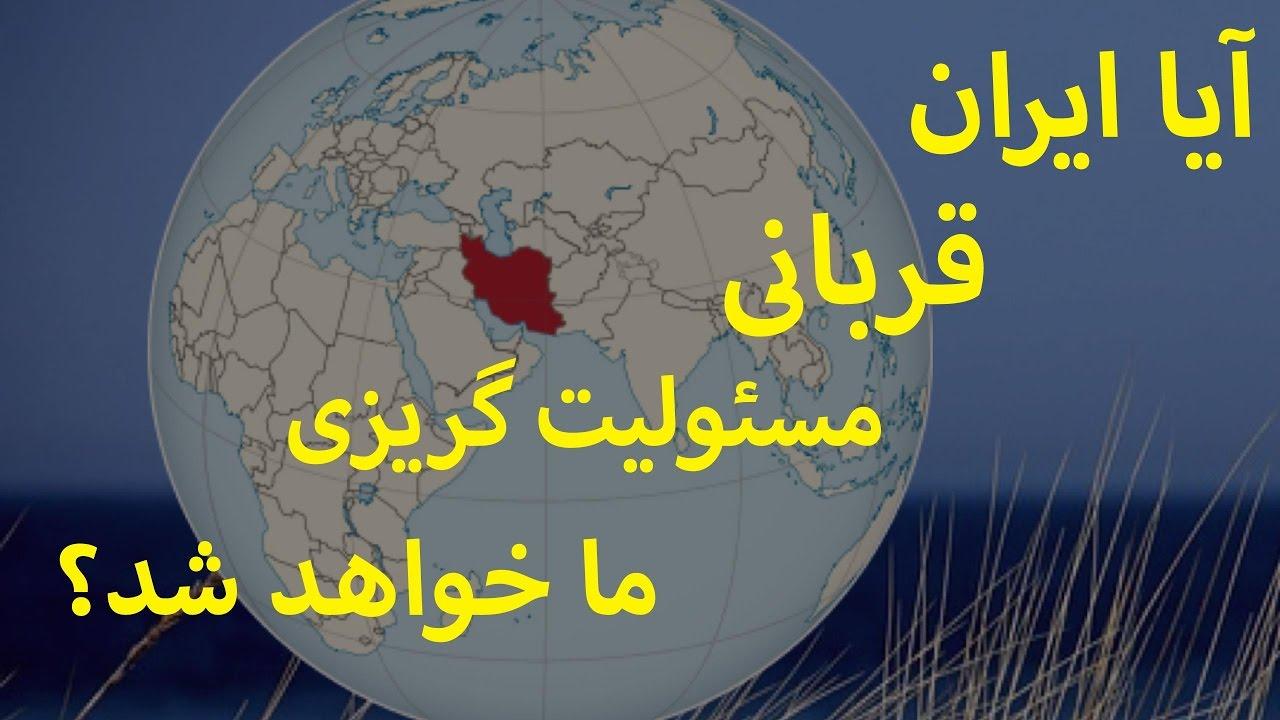 آیا ایران قربانی مسئولیت گریزی ما خواهد شد؟