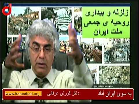 برنامه به سوی ایران آباد: زلزله و بیداری روحیه ی جمعی ملت ایران