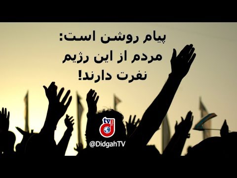 پیام روشن است: مردم از این رژیم نفرت دارند