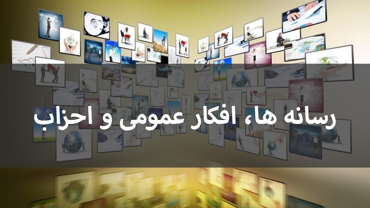 رسانه ها، افکار عمومی و احزاب