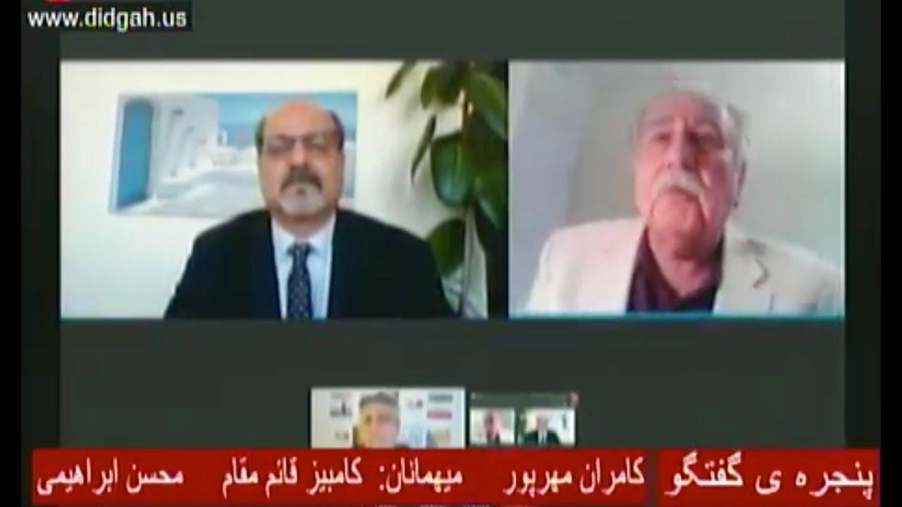 برنامه پنجره گفتگو: گفتگو با نمایندگان تشکل های سیاسی در مورد جنبش اعتراضی مردم ایران