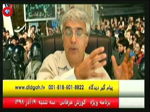برنامه ویژه دکتر کورش عرفانی (۱۶): آشکار شدن چشم انداز سرنگونی و ضرورت هشیاری مردم