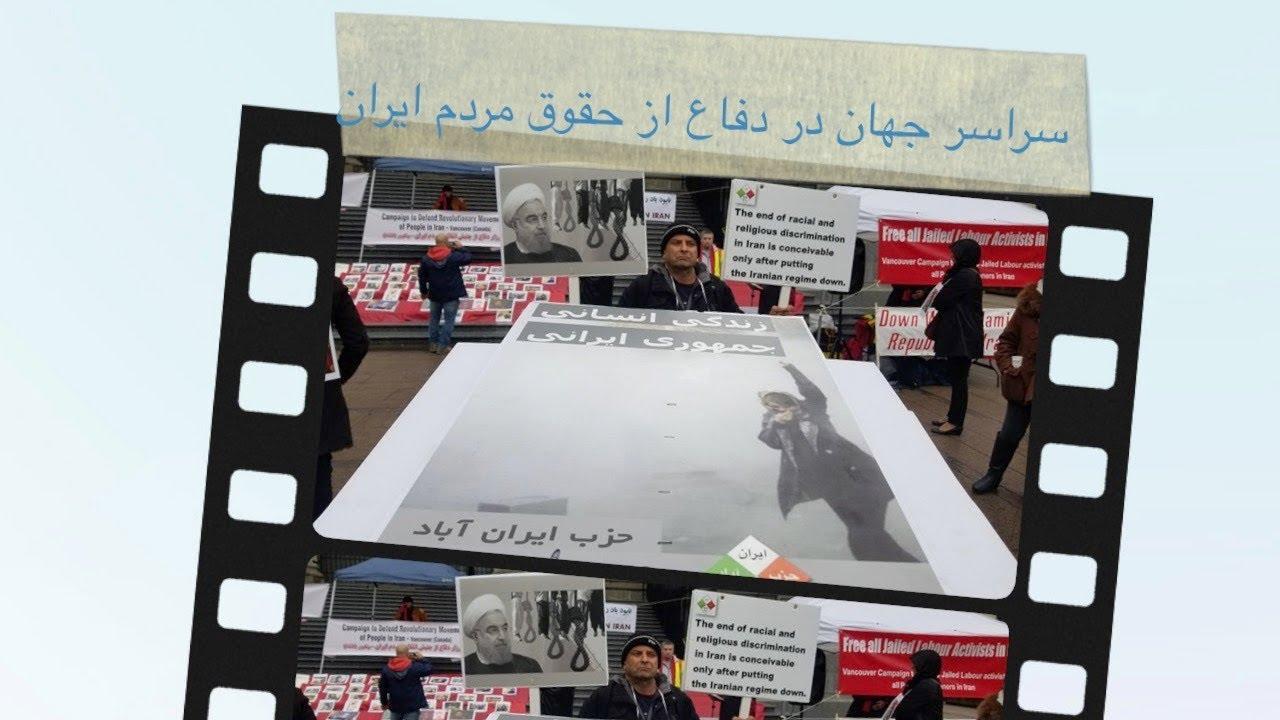 سراسر جهان در دفاع از حقوق مردم ایران