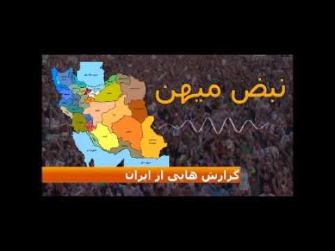 برنامه نبض میهن شماره (۶): آخرین اخبار از اعتراضات اجتماعی در ایران
