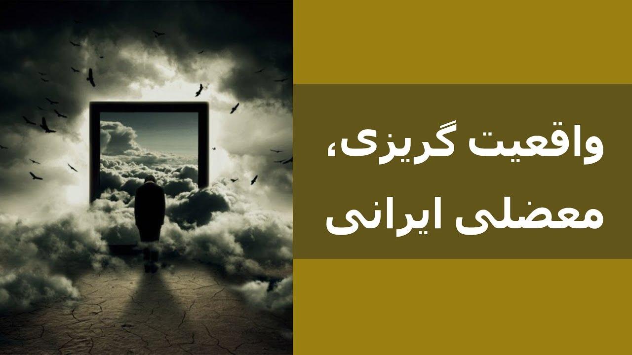 واقعیت گریزی، معضلی ایرانی