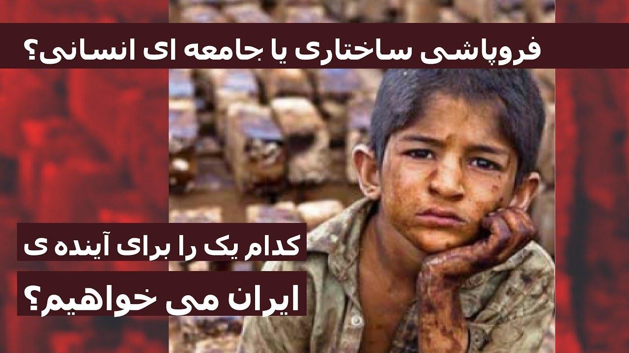 فروپاشی ساختاری یا آینده ای انسانی؟ کدام یک را برای آینده ی ایران می خواهیم؟