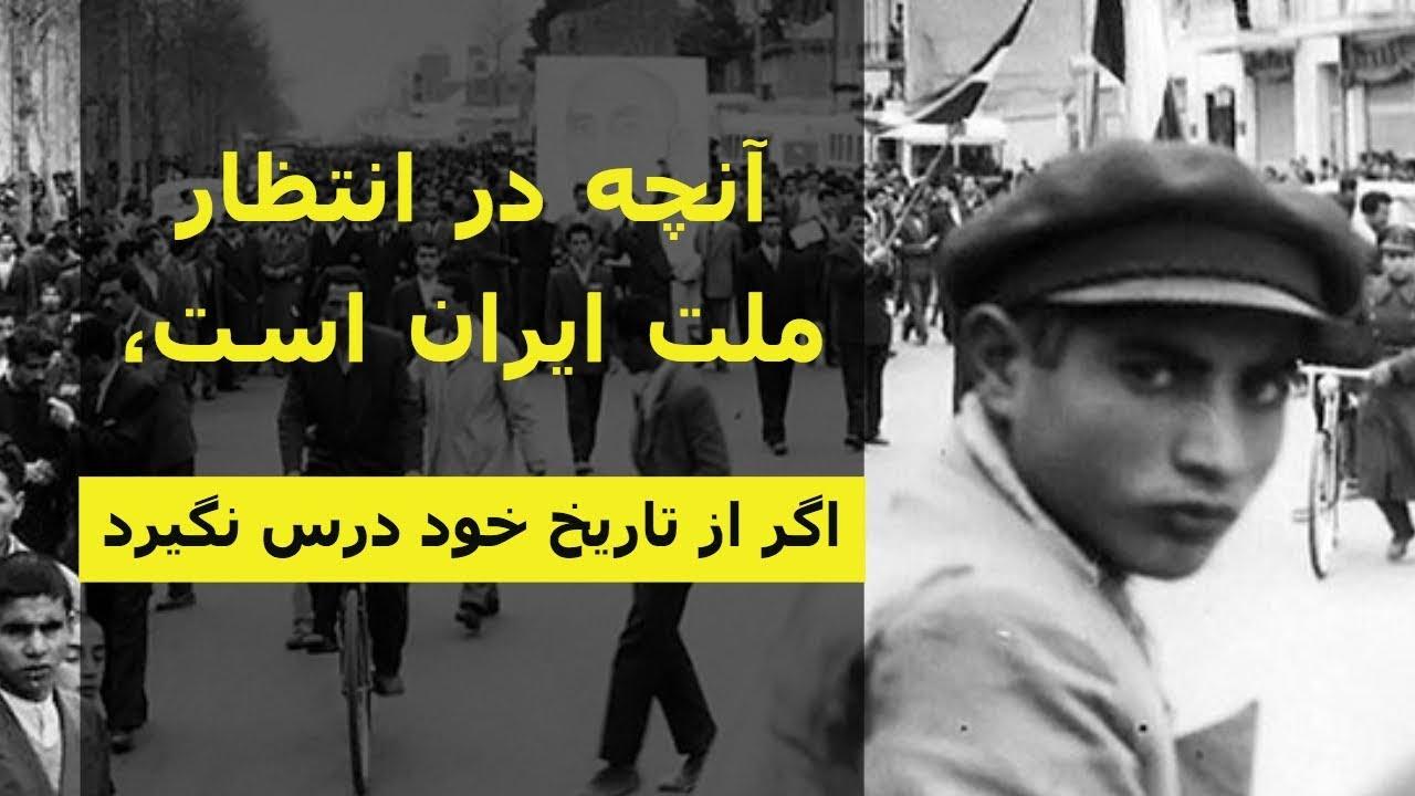 آنچه در انتظار ملت ایران است، اگر از تاریخ خود درس نگیرد