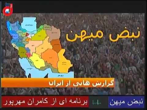 برنامه نبض میهن شماره (۵): شروع دوباره تجمعات اعتراضات در چند شهر ایران، دختران انقلاب