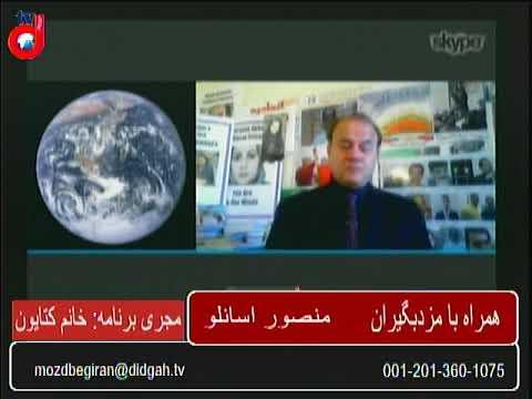 برنامه همراه با مزدبگیران: وحشت رژیم و آزادسازی همراهان همسر رضا شهابی