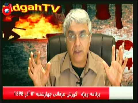 برنامه ویژه دکتر کورش عرفانی (۱۳): مردم ایران پیام اعلام جنگ خامنه ای را شنیدند