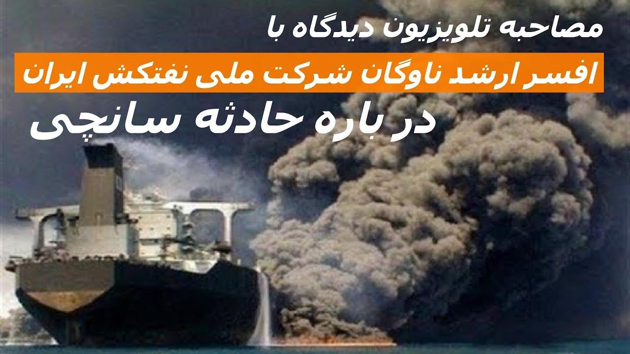مصاحبه تلویزیون دیدگاه با افسر ارشد ناوگان شرکت ملی نفتکش ایران درباره حادثه سانچی