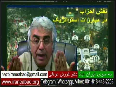 برنامه به سوی ایران آباد: نقش احزاب در مبارزات استراتژیک