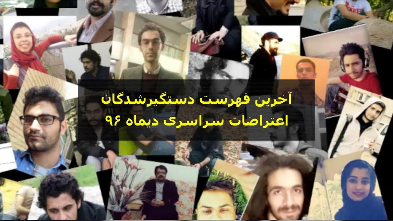 آخرین فهرست دستگیر شدگان اعتراضات سراسری دی ماه ۹۶