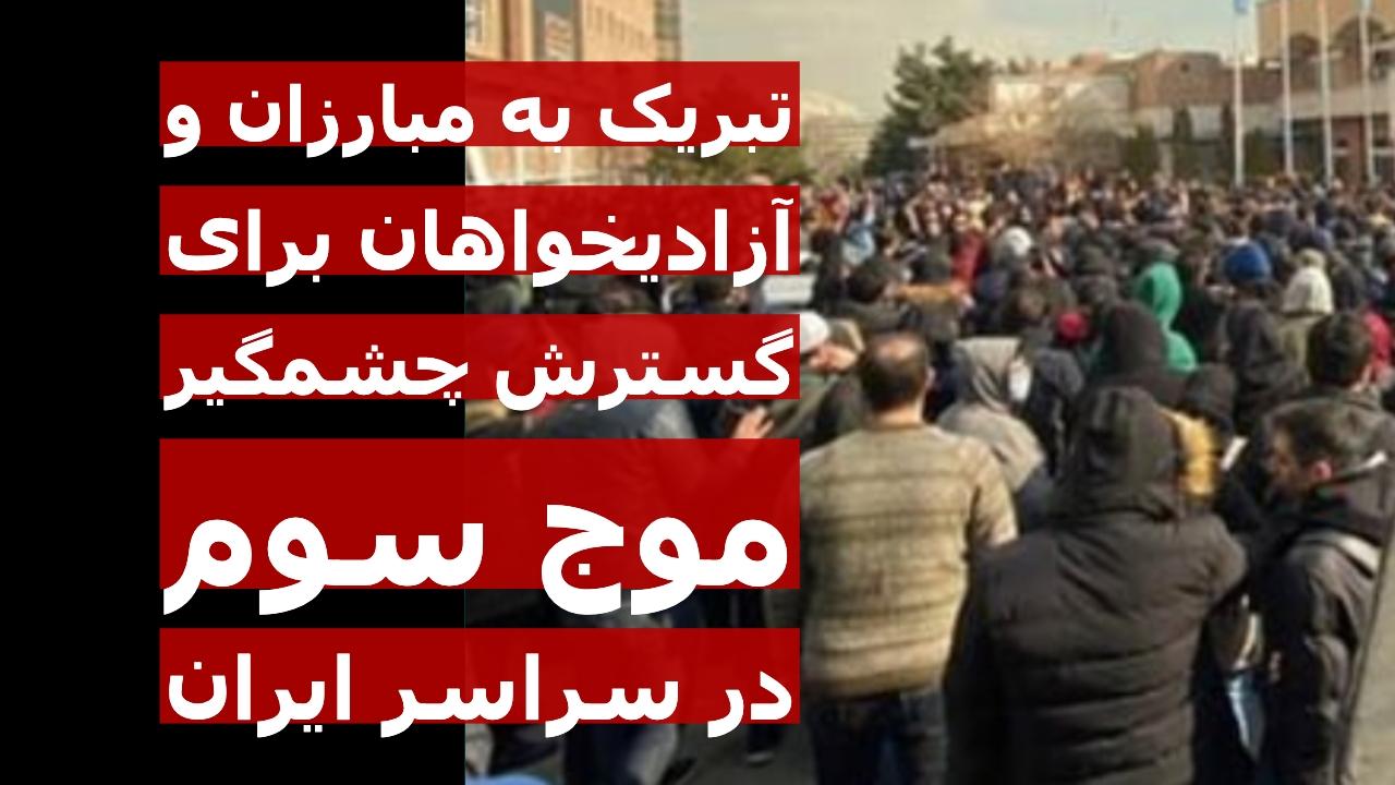 تبریک به مبارزان و آزادیخواهان برای گسترش چشمگیر موج سوم در سراسر ایران