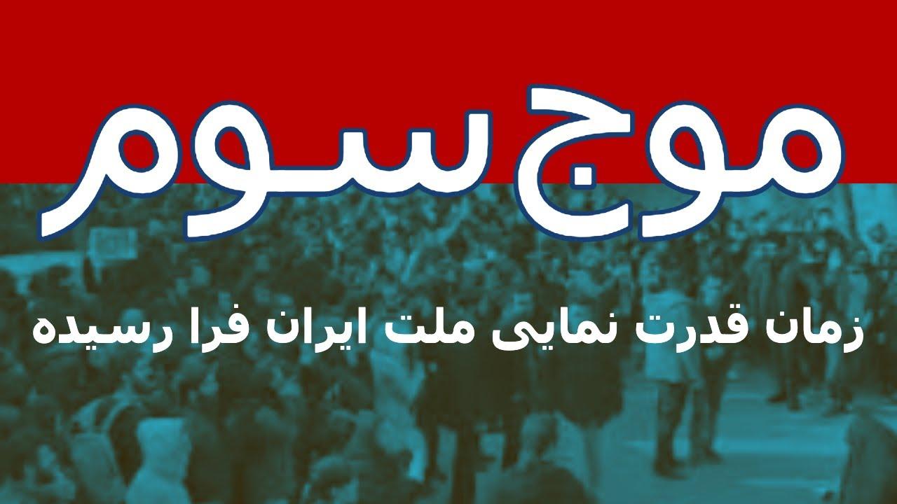 موج سوم جنبش: زمان قدرت نمایی ملت ایران فرا رسیده