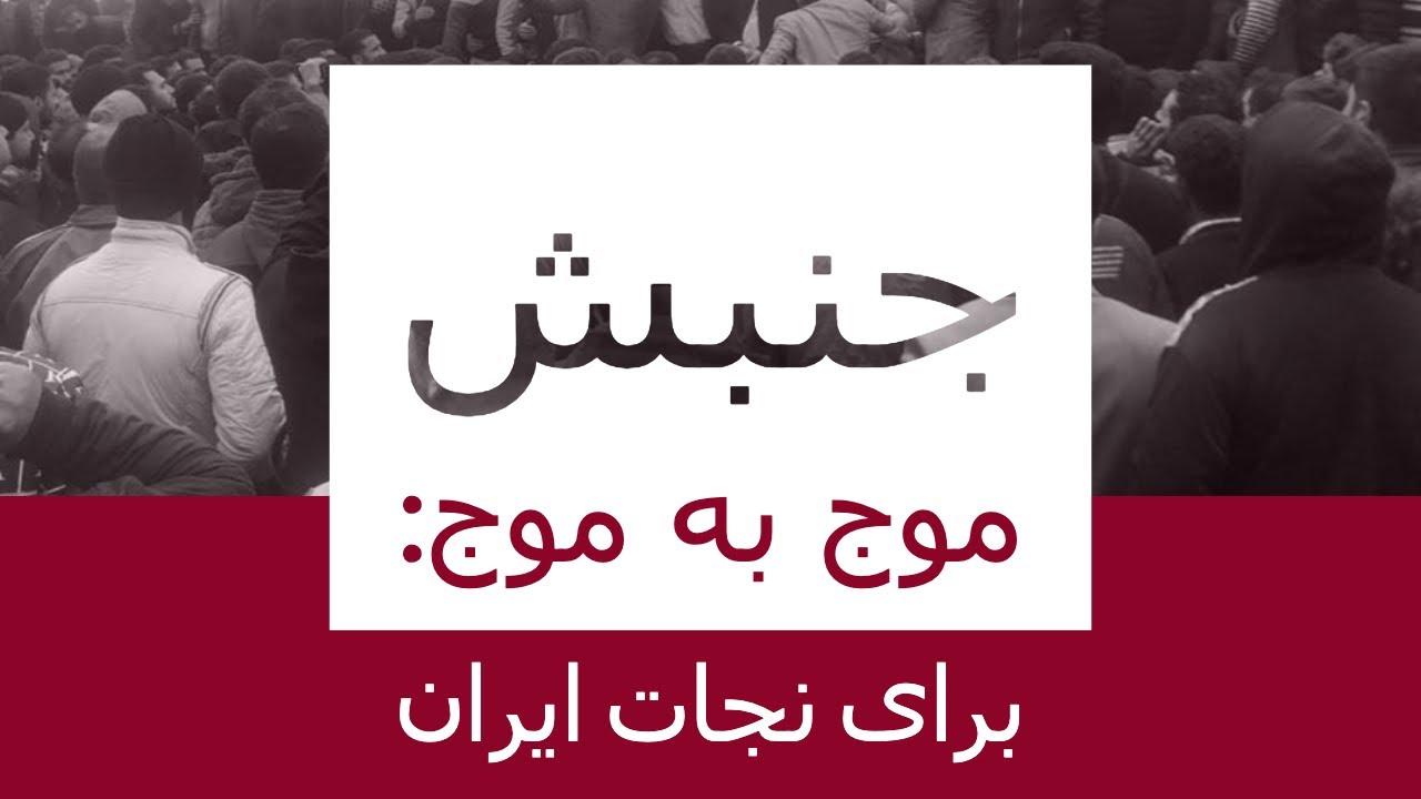 جنبش موج به موج: برای نجات ایران