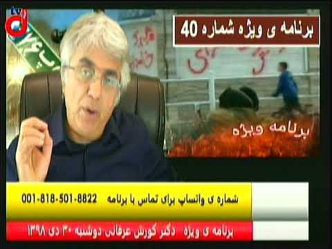 برنامه ی ویژه دکتر کورش عرفانی(۴۰): شعار محوری برای موج سوم: زندگی انسانی  جمهوری ایرانی