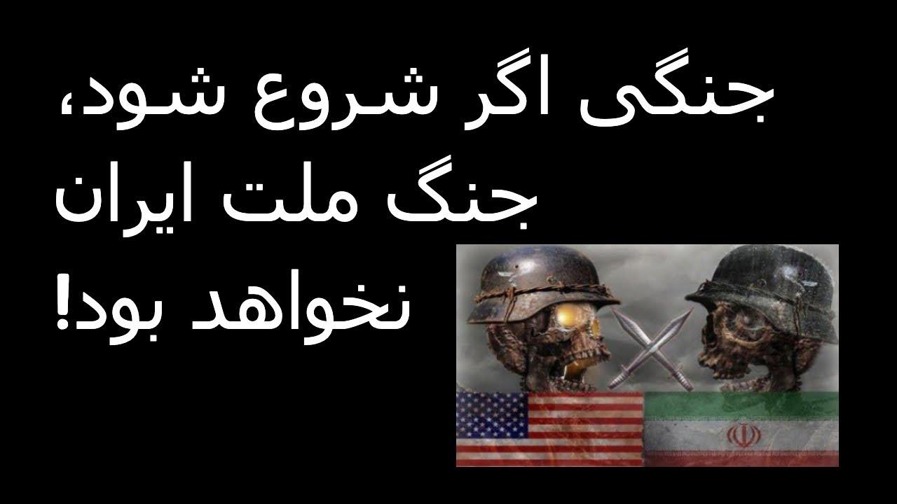 جنگی اگر شروع شود، جنگ ملت ایران نخواهد بود