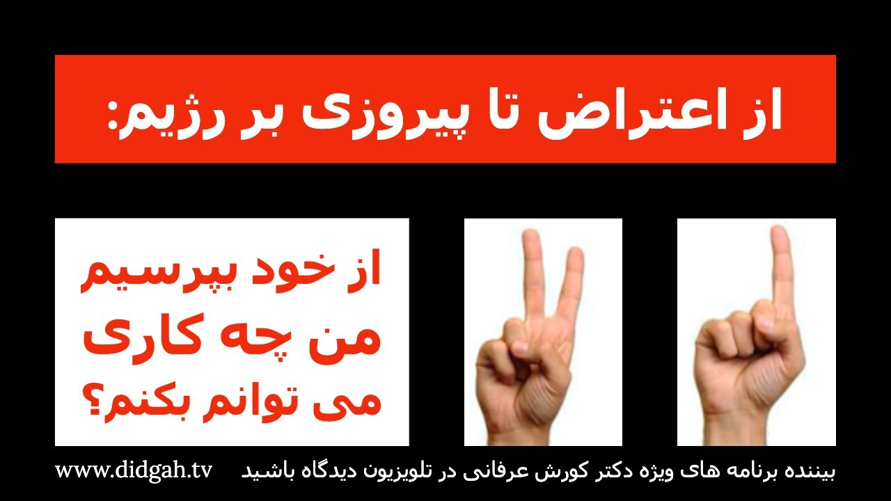 از اعتراض تا پیروزی بر رژیم: از خود بپرسیم من چه کاری می توانم بکنم؟