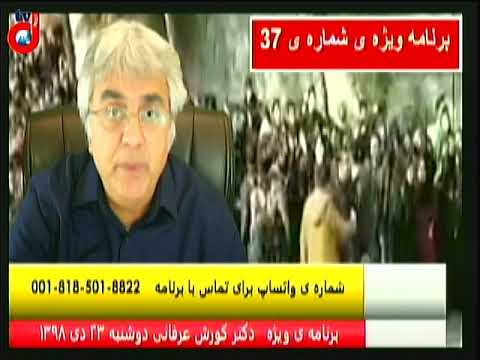 برنامه ی ویژه ی دکتر کورش عرفانی(۳۷): روند تدریجی ضعیف تر شدن رژیم  و قوی تر شدن مردم معترض