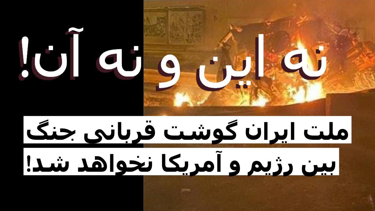 نه این و نه آن! ملت ایران گوشت قربانی جنگ بین رژیم و آمریکا نخواهد شد