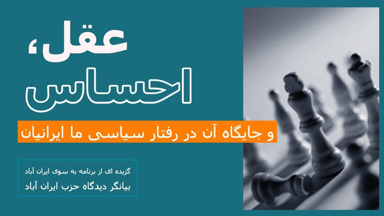 عقل، احساس و جایگاه آن در رفتار سیاسی ما ایرانیان