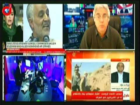 برنامه ویژه دکتر کورش عرفانی: سناریوهای احتمالی پس از کشته شدن قاسم سلیمانی توسط نیروهای آمریکایی