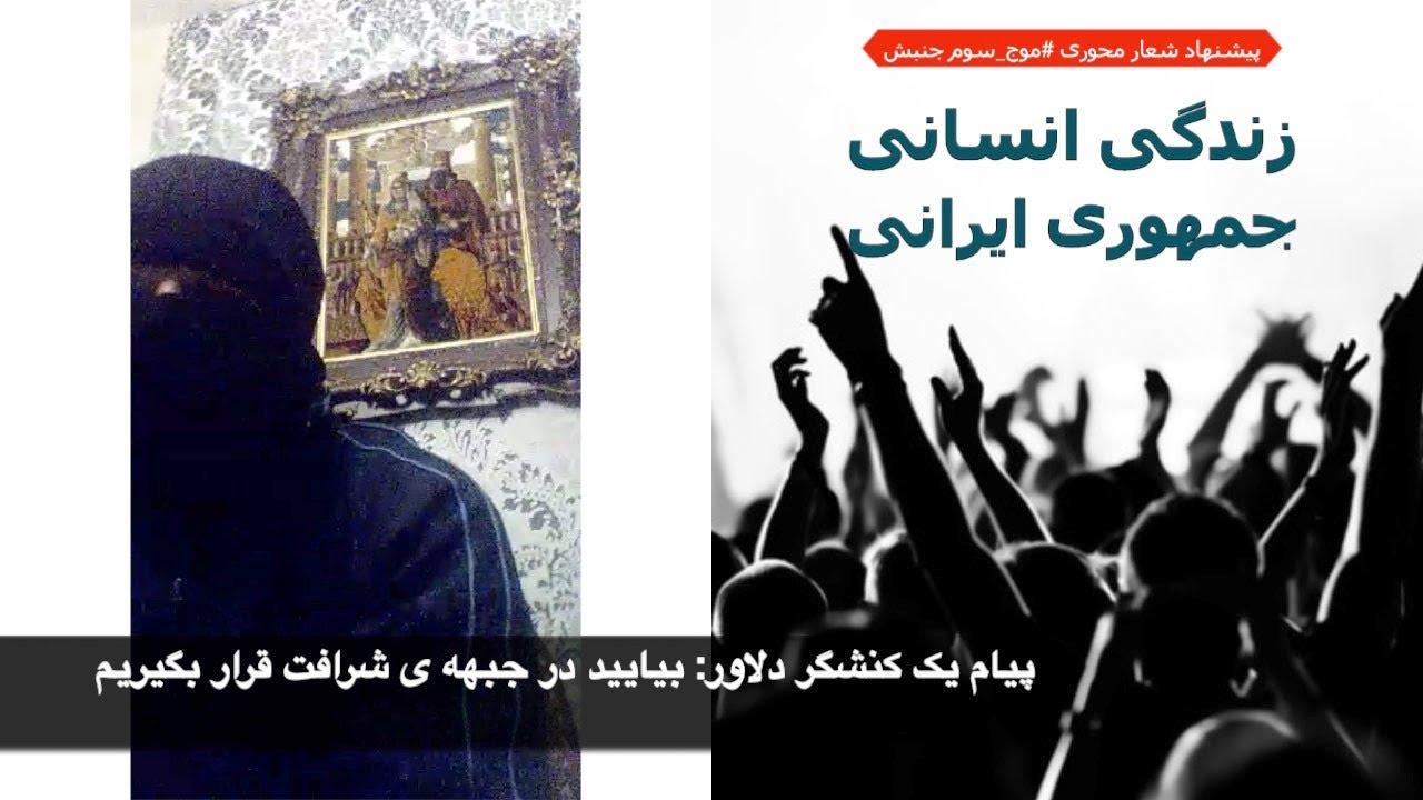 پیام یک کنشگر دلاور به مردم ایران: بیاید در جبهه ی شرافت قرار بگیریم