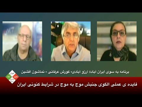 برنامه به سوی ایران آباد: فایده ی عملی الگوی جنبش موج به موج در شرایط کنونی ایران