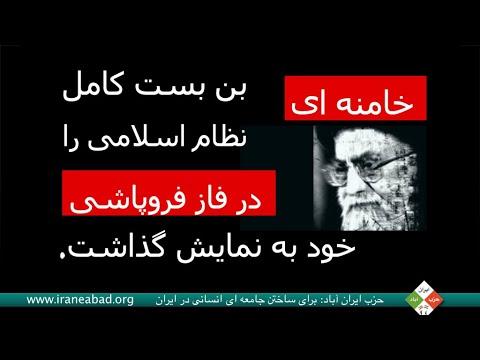خامنه ای بن بست کامل نظام اسلامی را در فاز فروپاشی خود به نمایش گذاشت