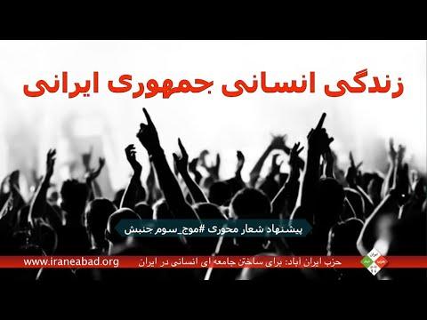 زندگی انسانی جمهوری ایرانی: پیشنهاد شعار محوری موج سوم جنبش