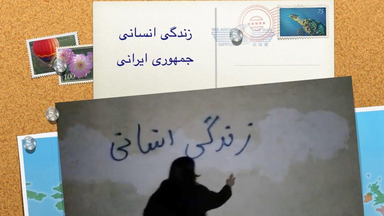 زندگی انسانی جمهوری ایرانی: شعار وحدت بخش مردم ایران در مبارزه علیه استبداد مذهبی