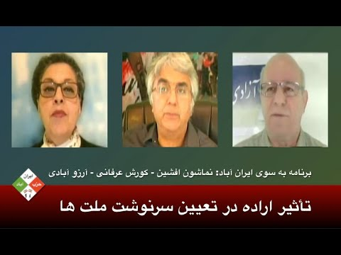 برنامه به سوی ایران آباد: تأثیر اراده در تعیین سرنوشت ملت ها