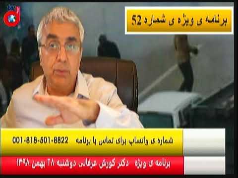 برنامه ی ویژه (۵۲) دکتر کورش عرفانی: روند مرحله به مرحله فروپاشی رژیم جمهوری اسلامی