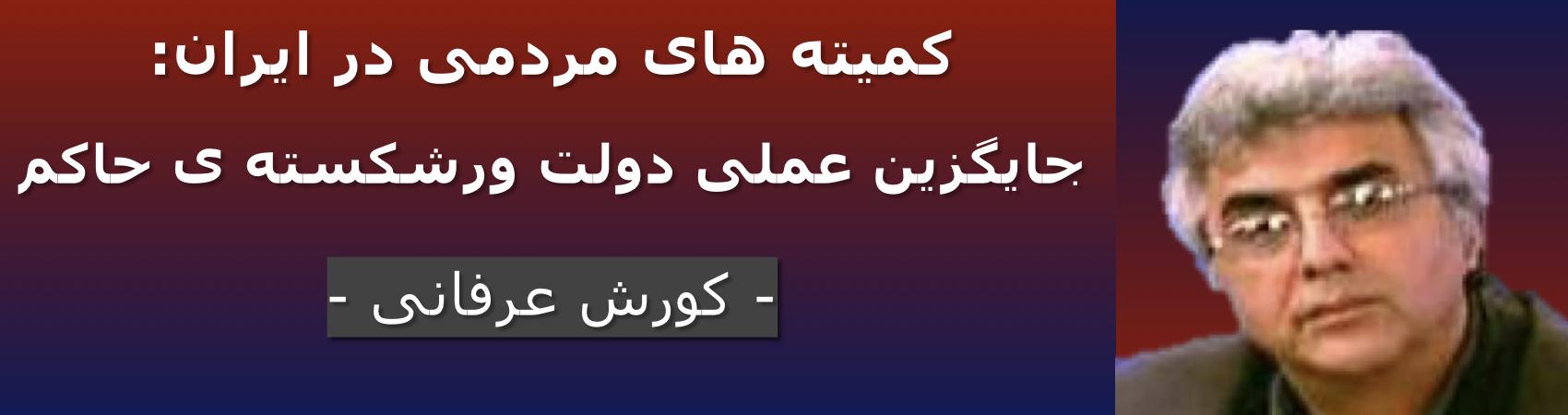 کمیته های مردمی در ایران: جایگزین عملی دولت ورشکسته ی حاکم
