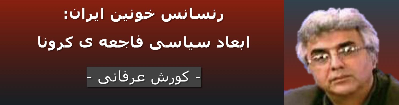 رنسانس خونین ایران: ابعاد سیاسی فاجعه ی کرونا