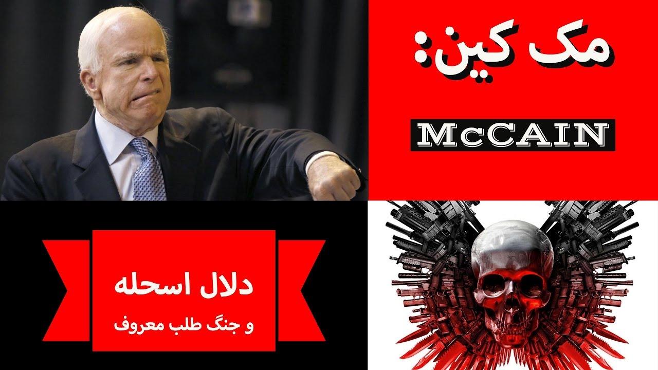 مک کین: دلال اسلحه و جنگ طلب معروف