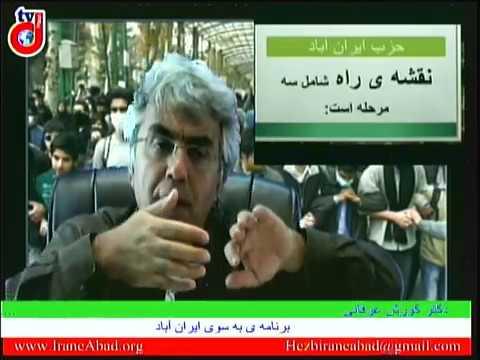 به سوی ایران آباد: برنامه ی سیاسی حزب ایران آباد – بخش نهم