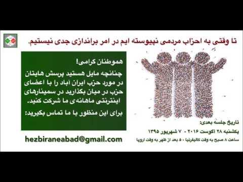 دعوت به شرکت در سمیناراینترنتی شهریور ماه حزب ایران آباد