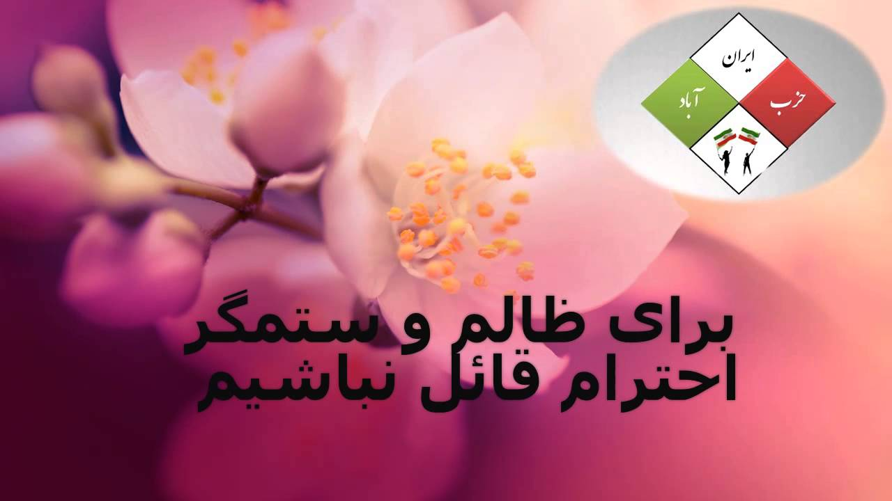 HIA 15    سفارش های حزب ایران آباد برای ساختن ایرانی آزاد و آباد