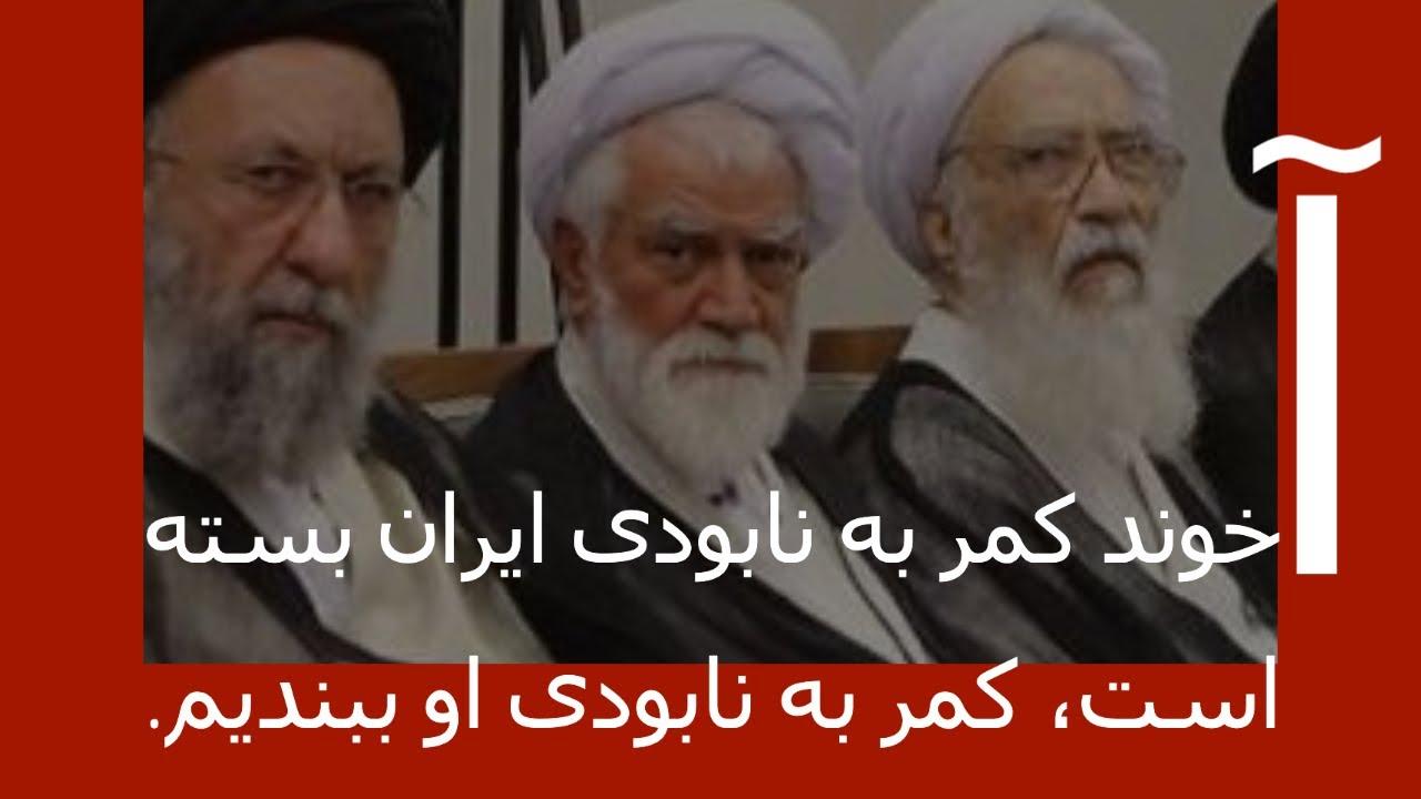 آخوند کمر به نابودی ایران بسته است، کمر به نابودی او ببندیم
