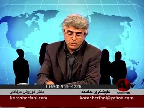 Kavoshgari Korosh Erfani 20 May 2013