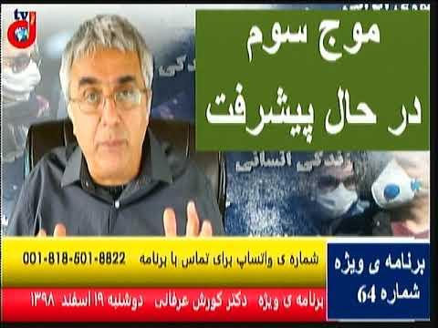 برنامه ی ویژه (۶۴) دکتر کورش عرفانی: نقش مردم در مهار گسترش کرونا و پایین کشیدن رژیم باعث آن