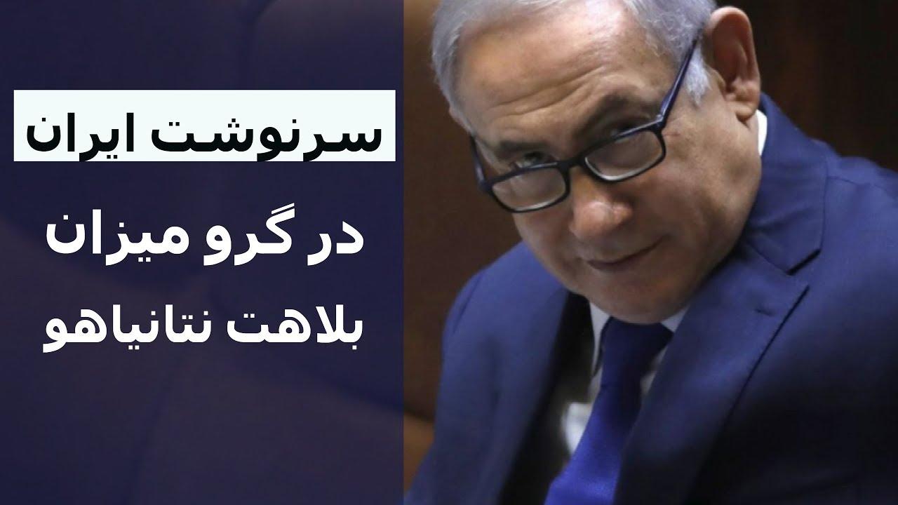 سرنوشت ایران در گرو میزان بلاهت نتانیاهو