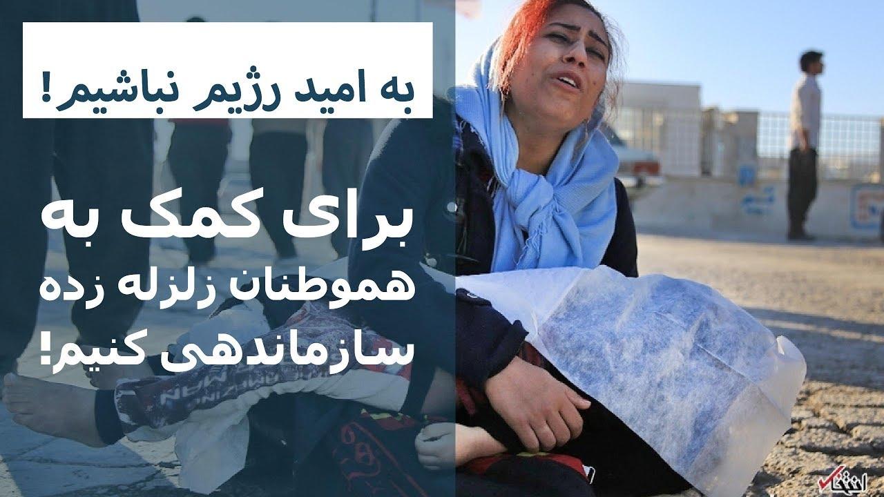 به امید رژیم نباشیم، برای کمک به هموطنان زلزله زده سازماندهی کنیم